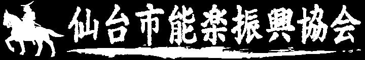 仙台市能楽振興協会